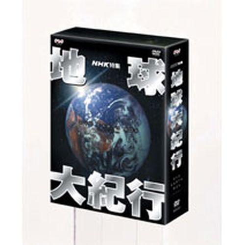 NHK特集 地球大紀行 DVD-BOX 全6...