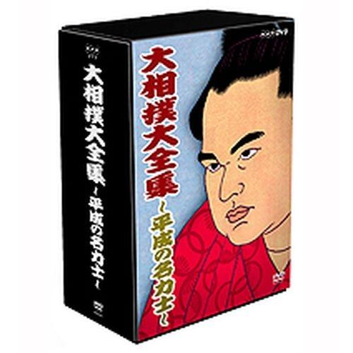 大相撲大全集 平成の名力士 DVD-BOX 全5枚