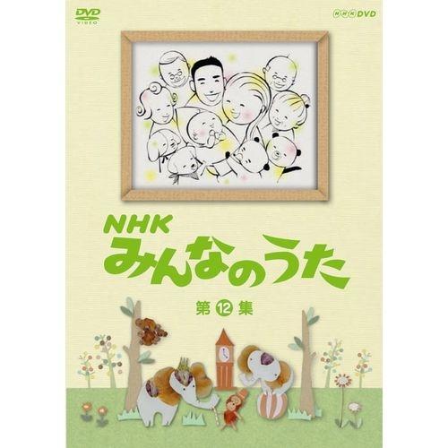 NHKみんなのうた 第12集