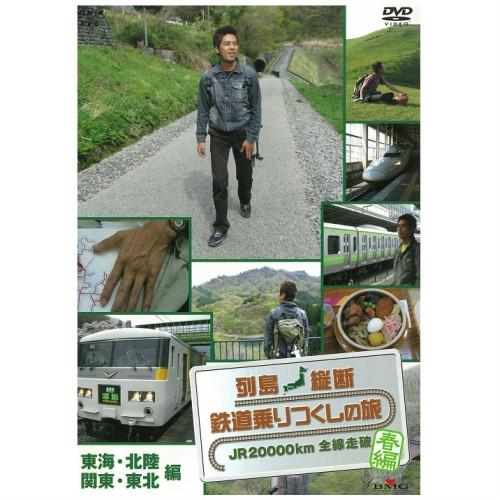 列島縦断 鉄道乗りつくしの旅 ~JR20000km全線走破~ 春編 Vol.3