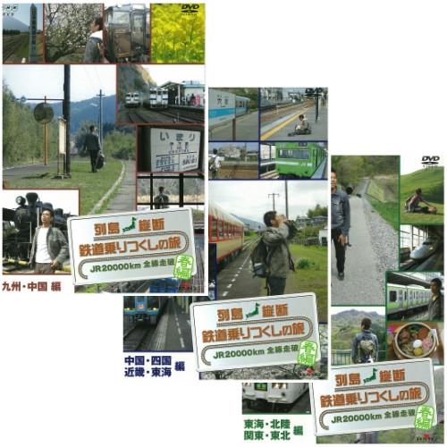 列島縦断 鉄道乗りつくしの旅 ~JR20000km全線走破~ 春編 全3枚セット