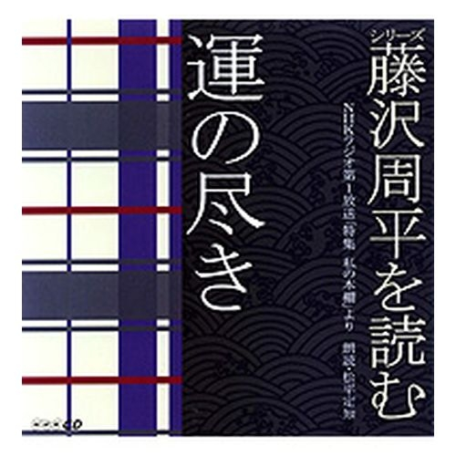 CD 藤沢周平を読む 運の尽き