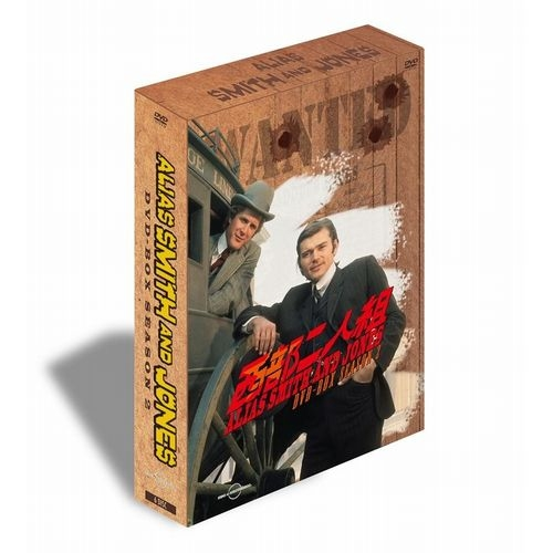 西部二人組 シーズン2 DVD-BOX ...