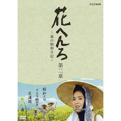 花へんろ~風の昭和日記~ 第二...