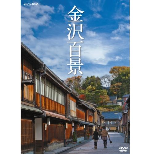 金沢百景|日本・神社仏閣|DVD