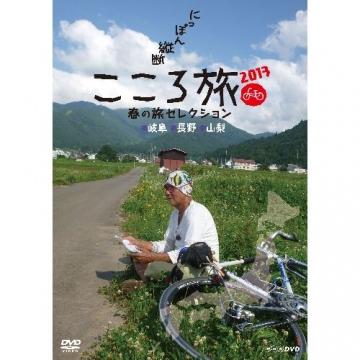 縦断 こころ旅 DVD | 2013 秋の旅 ...