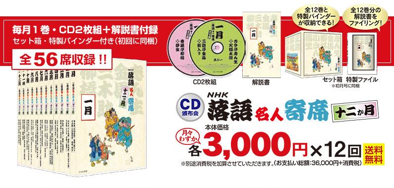 全54席収録!! 毎月1巻・CD2枚組+解説書付録 セット箱・特製バインダー付き(初回に同梱) CD頒布会 NHK落語名人寄席十二か月 本体価格 各3000円×12回(送料無料)※別途消費税を加算させていただきます。(お支払総額36,000円+消費税)