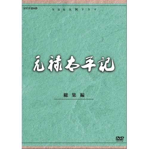 元禄太平記 総集編 全2枚|大河...