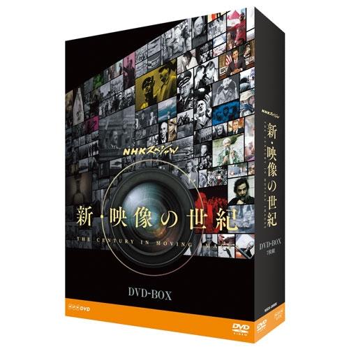 DVD NHKスペシャル 新・映像の世...