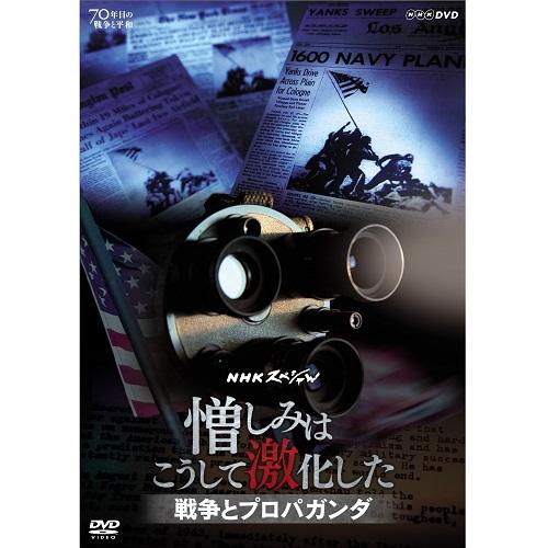 NHKスペシャル 70年目の戦争と平和 -