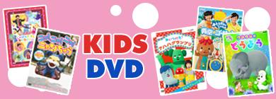 KID'S DVD