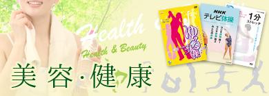 美容・健康