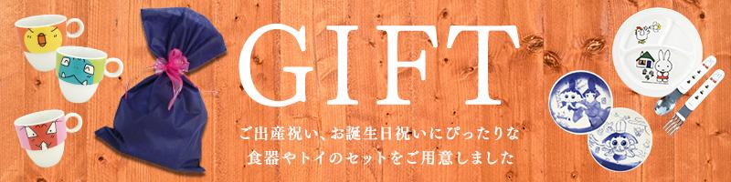 ギフト・プレゼント