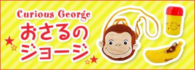 おさるのジョージ