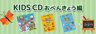 KIDS CD おべんきょう編