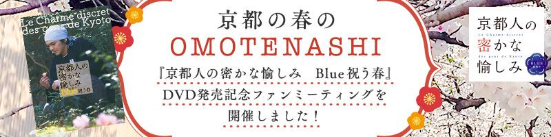 京都人の密かな愉しみイベント報告