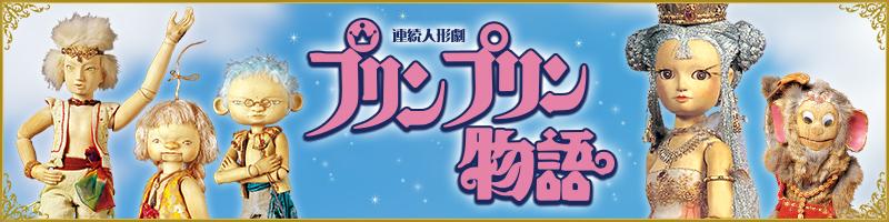 連続人形劇 プリンプリン物語