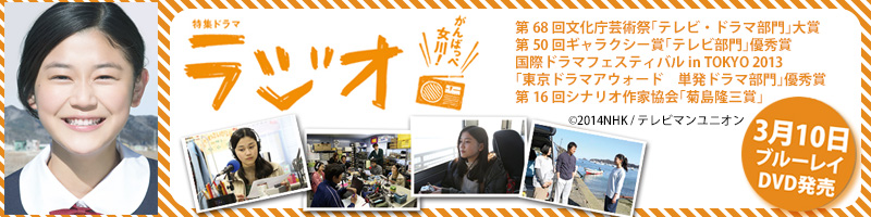 特集ドラマラジオ