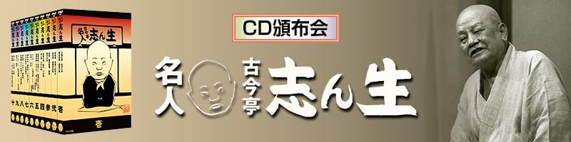 CD頒布会 名人 古今亭志ん生