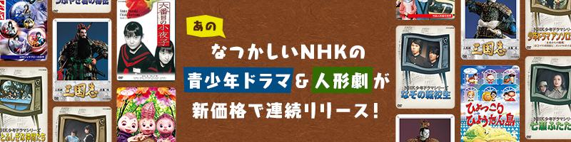 NHK少年ドラマ&人形劇