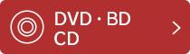 DVD・BD・CD