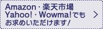 Amazon・楽天市場・Yahoo!・Wowma!でもお求めいただけます!